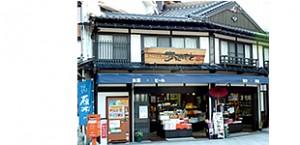 秋本土産店