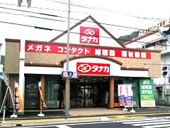 メガネのタナカ岩国店