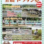 トラタン塾申込書2011(表) [更新済み]