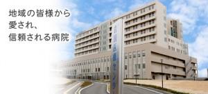 独立行政法人国立病院機構岩国医療センター