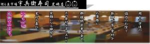宇兵衛寿司 黒磯店