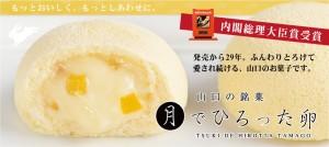 果子乃季 岩国店